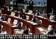 """[포토사오정]""""김상조 나와라"""" 예결위서 충돌한 여야"""