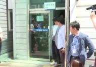"""""""강지환 집 특정 통신사만 터져…피해여성들 112신고 못했다"""""""