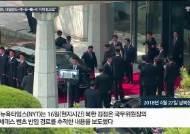 """""""김정은 벤츠, 네덜란드-中-日-韓-러 거쳐 北으로"""""""