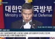 """청와대, 정경두 경질론 일축 """"후임 검증 없는 상태"""""""