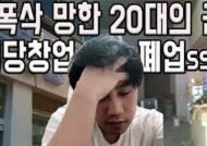 '한방에 말아먹기' '폭삭 망한 꿈'…유튜브서 씁쓸한 인기