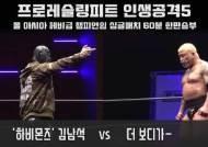 """[눕터뷰]""""프로레슬링 붐은 온다!"""" 역도산·김일 뒤 잇는 김남석 프로레슬러"""