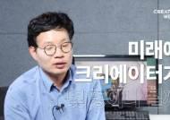 """""""8월 국내 최초 크리에이터 어벤져스가 온다"""" MCN 개척자 송재룡"""