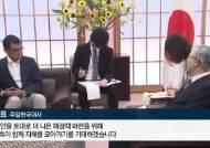 """한국 대사 말 끊고 """"무례""""라며 버럭, 고노 계산된 '도발'"""