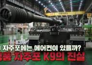 [박용한 배틀그라운드] 한국 명품무기 K9 자주포···50도 찜통내부, 에어컨 없다