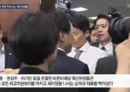 """[영상] """"건달도 이렇게 안해"""" 손학규·퇴진파 몸싸움 충돌"""