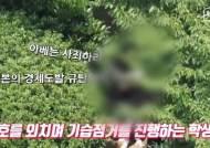 """대학생 6명 일본 영사관 마당서 """"일본 사죄"""" 외치다 체포"""