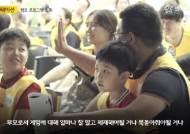 [한국의 실리콘밸리, 판교]'가족 갈등 최전선' 게임하는 자녀에 대한 판교식 해법은?