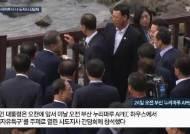 """부산 '거북선 횟집' 찾은 文 """"日보복, 외교로 해결하겠다"""""""