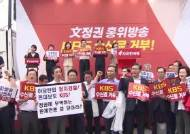 한국당, '안 뽑아요' 로고 노출 KBS에 25억 손해배상 청구