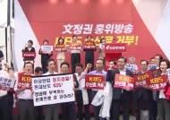 [사진] 한국당, KBS에 25억 배상 청구