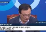 """文·이낙연 이어 이해찬도 휴가 반납···""""대통령 적이라 생각하는 黃 유감"""""""