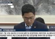 [속보] 여야, 안보국회·추경처리 동시 합의…7월 임시국회 정상화