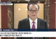 """서청원 """"화이트리스트 제외, 한·일 마주 오는 열차 같은 상황"""""""