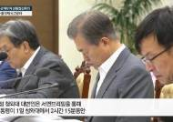 문대통령, 장관들 긴급 소집…日 수출규제 상황점검 회의