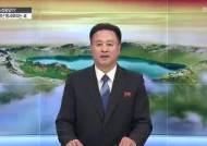 """북한은 """"방사포"""" 사진까지 공개…합참은 """"탄도미사일"""""""