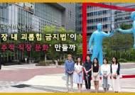 아나운서 7명은 MBC 12층 '외딴 골방'에 모여 있었다