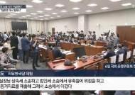 """곽상도 """"文 소송사기 가담했나"""" 노영민 """"정론관 가서 말하라"""""""