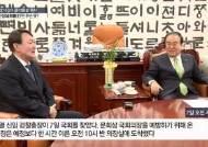 """문희상 찾아간 윤석열 """"특별공판팀 만들어 신속 재판 노력"""""""