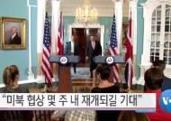 """폼페이오 """"두어주 안에 북·미 협상 계획…목표는 비핵화"""""""