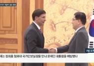 """한미 국방장관 회담 """"엄중한 시기에 한미동맹 논의, 의미 커"""""""