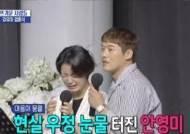 절친 강유미 결혼식에서 축가 도중 '오열'한 안영미