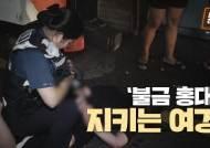 [탐사하다] 고유정 얼굴 갖고도 싸웠다···한국, 일만 터지면 '젠더전쟁'