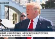 """""""미국, 김정은 친서 판문점서 받았다"""""""
