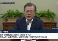 """文, 강경→절제 모드?···""""日보복 감정적 대응 안돼, 냉정해야"""""""