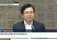 """황교안 대국민 담화 """"文정부, 대한민국 잘못된 길로…"""" 정책 대전환 촉구"""