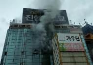 남대문 오피스텔 화재…8층서 올라온 연기, 창고 발화 추정