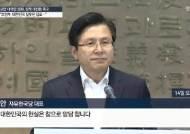 """황교안 """"문 대통령 정책 대전환 땐 어떤 고려도 없이 협력"""""""