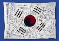 광복절 기념식에 내걸린 광복군 서명 태극기…독립 염원 빼곡