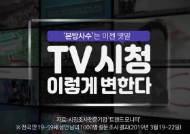 [영상] OTT 서비스, TV 시청 습관 바꾼다