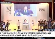"""DJ 10주기 추도식…""""한일 미래비전 제시"""" """"정치보복 없었다"""""""