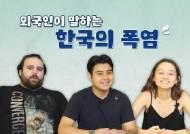 """'이열치열' 한국인 폭염에 강하다?…""""독일인보다 더위 잘 견뎌"""""""