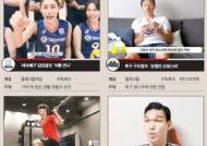 김연경도 구자철도…유튜브가 좋아요