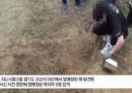 """""""경찰에 신고해서""""···오산 백골 시신 살해 범인, 가출팸이었다"""