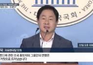 """""""조국 처남이 사모펀드 주주 겸 투자자, 결국 가족펀드"""""""