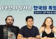 [영상]외국인이 '인생템'으로 꼽은 한국의 더위 극복 아이템은?