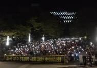 """[사진] """"조국 STOP"""" 촛불 든 서울대 학생들"""