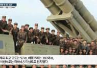 """北 """"세계 최강 초대형 방사포 성공"""" 김정은 """"정말 대단한 무기"""""""