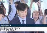 """조국의 두번째 정책···""""재산따라 벌금 차등 부과"""" 논란"""