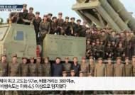 """북한 """"기적의 초대형 방사포""""…김정은, 트럼프와 약속도 깼다"""