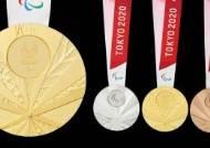 2020 도쿄 패럴림픽 메달…떠오르는 건?