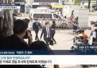 승리, 버닝썬 이어 이번엔 '원정도박' 피의자로 경찰 출석