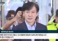 """폭우 속 출근한 조국 """"비 그치면 청문회""""…의혹엔 '부인'"""