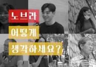 [e글중심] 人사이드(inside) 인터뷰 ①노ㆍ브ㆍ라