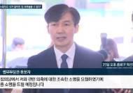 텀블러→서류철→수첩→빈손···출근길 보면 조국 속내 보인다