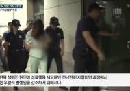 """""""현 남편, 극단선택 前부인 때렸다"""" 고유정 측, 그 가족 증인 신청"""